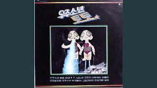 Provided to YouTube by Recording Industry Association of Korea 돌치 · Various Artists 우주 소년 토토 Released on: 1983-05-21 Auto-generated by YouTube.