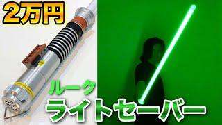 【STAR WARS】195,000円→12,000円!!「ルーク・スカイウォーカー」のライトセーバーヤバ過ぎて暴走www