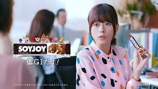 水瀬いのり、女性会社員に「SOYJOY」CM第2弾で一人10役 thumbnail