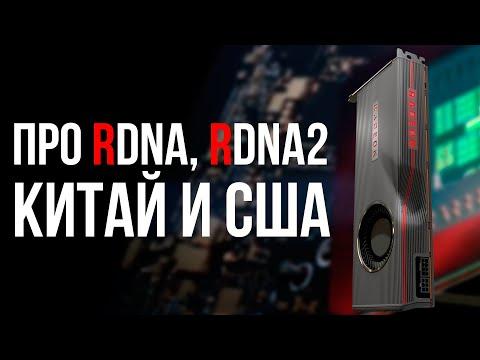 Про архитектуры AMD RDNA и RDNA2 в ПК и консолях. И еще раз про Китай и американские технологии.