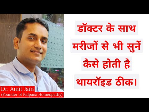 Thyroid treatment permanently with Homeopathy ! Dr. Amit Jain, Kalpana Homeopathy.