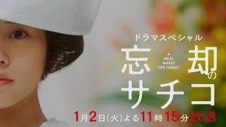1月2日(火)夜11時15分放送】 阿部潤による漫画『忘却のサチコ』が実写ド...