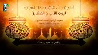 دعاء اليوم الثاني والعشرين من شهر رمضان - أحمد الفتلاوي - 1436هـ