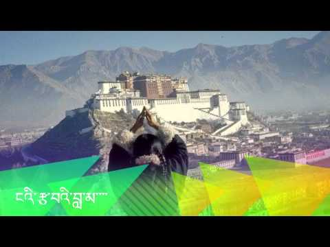 Tibetan Lyric  Song TSAWAI LAMA With Lyric (རྩ་བའི་བླ་མ་)