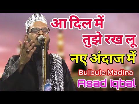 Asad Iqbal New Style Naat 2017___Aa Dil Me Tujhe Rakh Lu