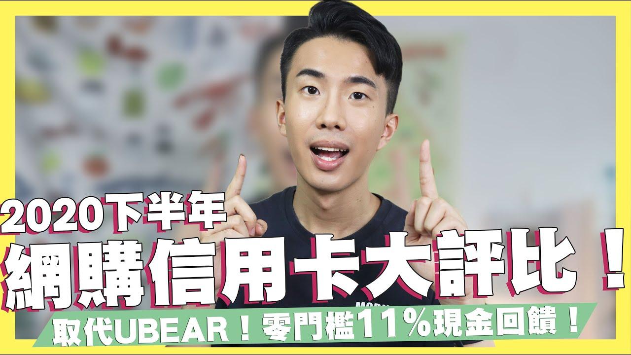 網購信用卡大評比!玉山UBear的替代卡!零門檻11%現金回饋!12張信用卡超詳盡分析!|SHIN LI李勛