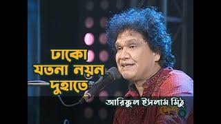 Dhako jotona noyono du haate by Ariful Islam Mithu
