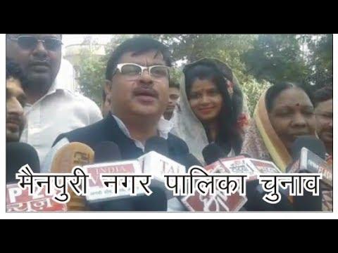 Mainpuri news : नगर पालिका चुनाव : प्रदेश की दिग्गज पार्टियों ने उतारे अपने अपने प्रत्याशी
