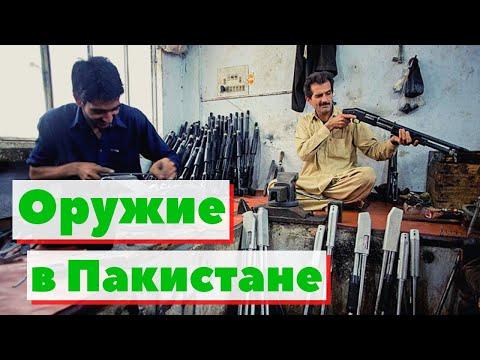 видео: Как делают оружие в Пакистане   How is making weapon in Pakistan