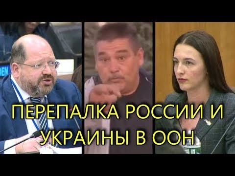 ПЕРЕПАЛКА РОССИИ И УКРАИНЫ В ООН