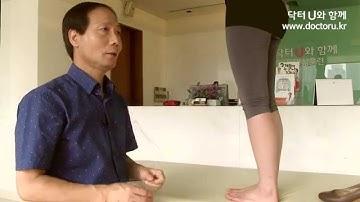 종아리통증 완치훈련