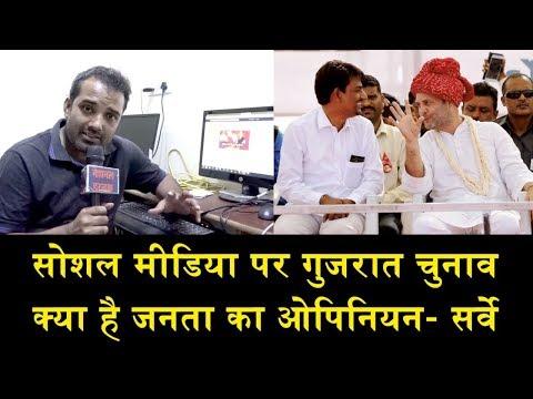 गुजरात चुनाव पर लोगों का सर्वें/SOCIAL MEDIA ON GUJARAT ELECTION