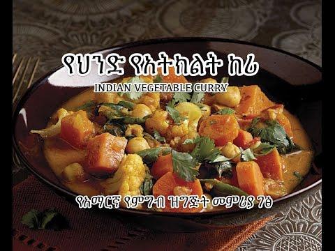 የህንድ የአትክልት ከሪ - VEGETABLE CURRY VEGAN - Amharic