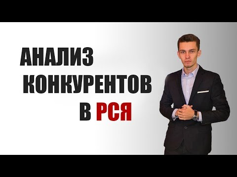 Анализ конкурентов в рся. Рекламная сеть Яндекса.