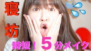 【時短】5分でフルメイクしてみた!時短テク教えます!NMB48沖縄日記その2 thumbnail