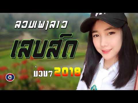 LAOS SONG 2018 ►LAOS NEW SONG 2018 ! AWESOME LAOS NEW SONG 2018