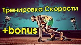Тренировка Скорости + BONUS