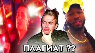 Плагиат FACE – МОЙ КАЛАШНИКОВ или НЕТ ? / РЕАКЦИЯ MARKOV