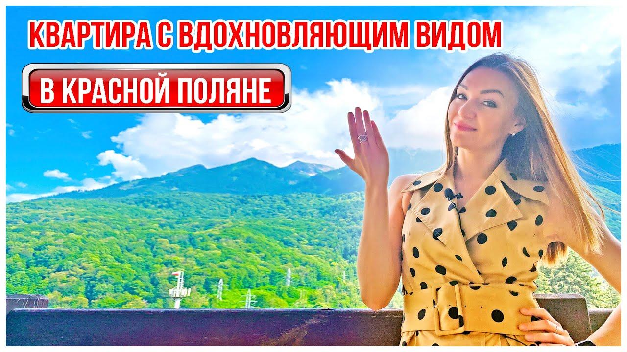 Квартира в Красной Поляне с видом на горы | купить квартиру в Сочи | Ирэна про недвижку