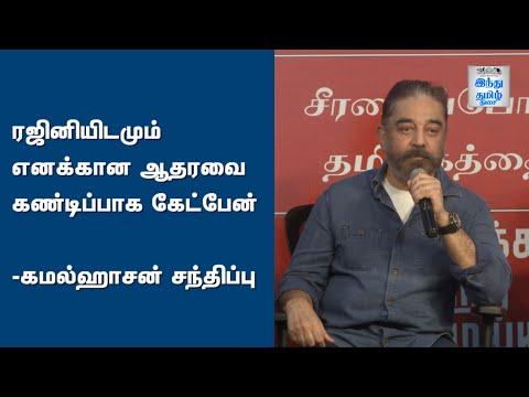 i-will-surely-ask-rajnikanth-s-support-kamalhaasan-pressmeet-hindu-tamil-thisai