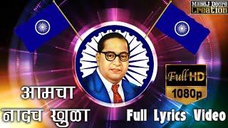 Amcha Naad Khula Full Lyrics Video Songs