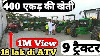 Jjyani farms 400 एकड़ की खेती     johndeere loves