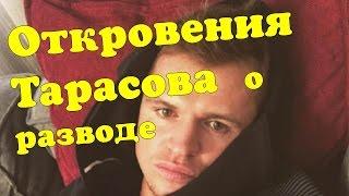Дмитрий Тарасов. Откровения о расставании