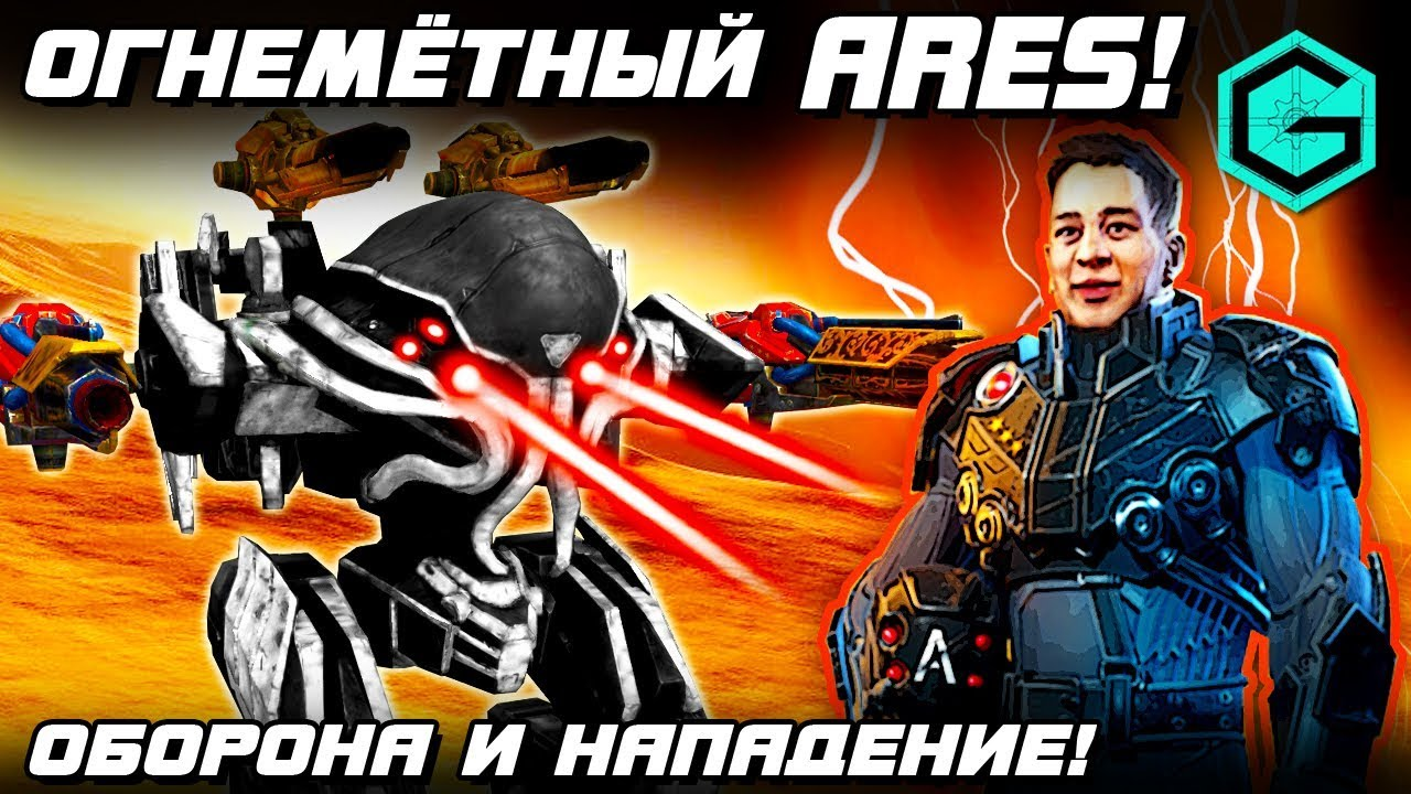 War Robots Огнеметный Ares при Атаке и Обороне! Flamethrower Ares 2 Igniter 2 Blaze!