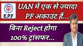 How to merge two pf accounts in one uan online | PF account Merging | How to Link pf account