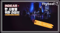 [INDIEAIR] 마독스 - 'But Maybe' Live Ver.