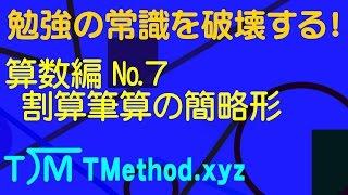 勉強の常識を破壊する「割算筆算の簡略形」 鶴田式算数塾 http://school...