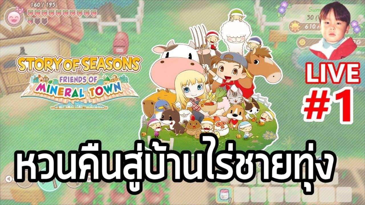Story of Seasons Friends of Mineral Town [LIVE1] หวนคืนสู่บ้านไร่ชายทุ่งฉบับ REMAKE !!