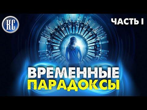 ТОП 8 ЛУЧШИХ ТРИЛЛЕРОВ ПРО ВРЕМЕННЫЕ ПЕТЛИ И ПАРАДОКСЫ   ЧАСТЬ ПЕРВАЯ   НОВИНКИ КИНО   КиноСоветник - Видео онлайн