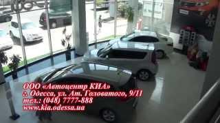 Официальный дилер автомобилей Kia в Одессе - АВТОЦЕНТР КИА!(, 2014-08-20T08:15:45.000Z)