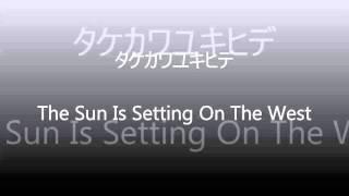 タケカワユキヒデ The Sun Is Setting On The West