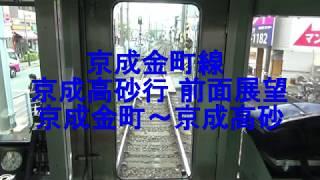 京成金町線 京成高砂行 前面展望 京成金町(KS-51)~京成高砂(KS-10)