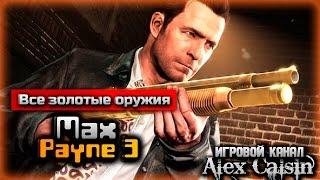 �������� ���� Max Payne 3-Все Золотые Оружия ������