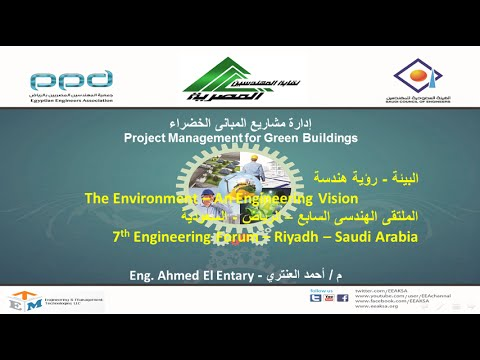 Project Management for Green Buildings - EEA - Ahmed El Antary