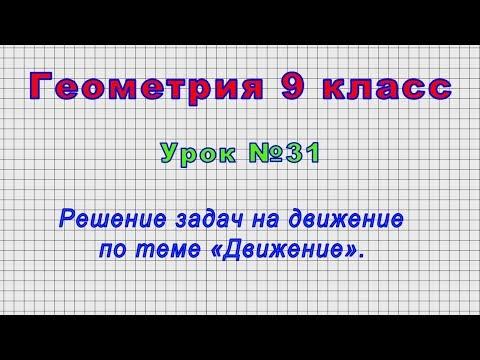 Решение задач на движение геометрия 9 класс решить задачу про грибы 3 класс