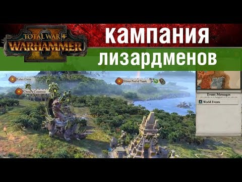 Лизардмены Warhammer 2 Total War - кампания за Маздамунди