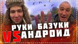 РУКИ БАЗУКИ VS АНДРОЙД / ОСТРОЕ ПИВО И 30 КУРИНЫХ КРЫЛЬЕВ