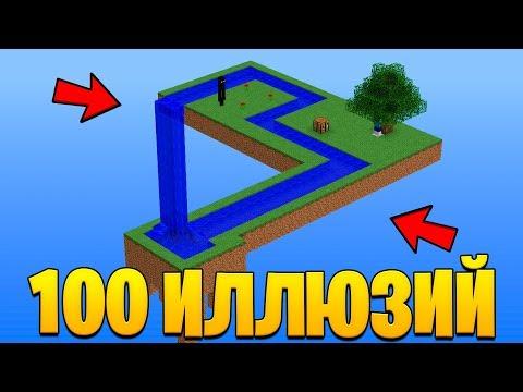 😵 100 Невероятных Иллюзий в Майнкрафт ( Minecraft )