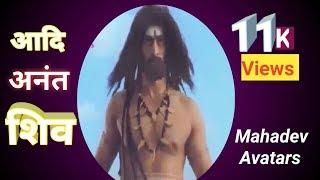 Shiv_ Shiv_ Shiv_ Shiv_Aadi Anant Shiv Video Song|| आदि अनंत शिव योगी  महादेव ||