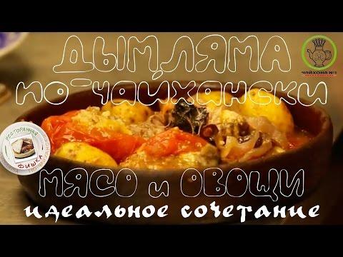 Мясо с картошкой Дымляма по-чайхански. Мастер-класс от шеф-повара ресторана Чайхона 1   Выпуск 1