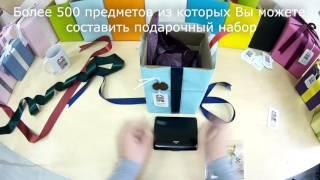 видео Подарочные наборы