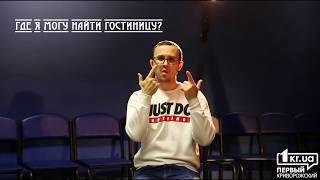 Язык жестов: видеоурок 4