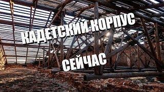 Кадетский корпус (Артуха) Полтава... Подлежит восстановлению ?