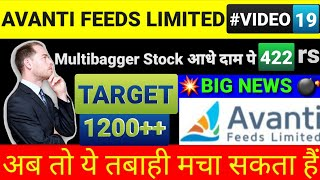 AVANTI FEEDS LTD अब तो पकड़ना मुश्किल है । MULTIBAGGER STOCK | AVANTI FEEDS LIMITED LATEST STOCK NEWS