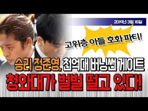 승리 정준영 천억대 버닝썬 게이트, 청와대가 벌벌 떨고 있다!  / 신의한수 19.03.16