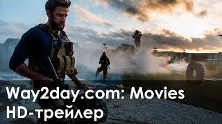 13 часов тайные солдаты Бенгази – Русский трейлер (2016, HD)